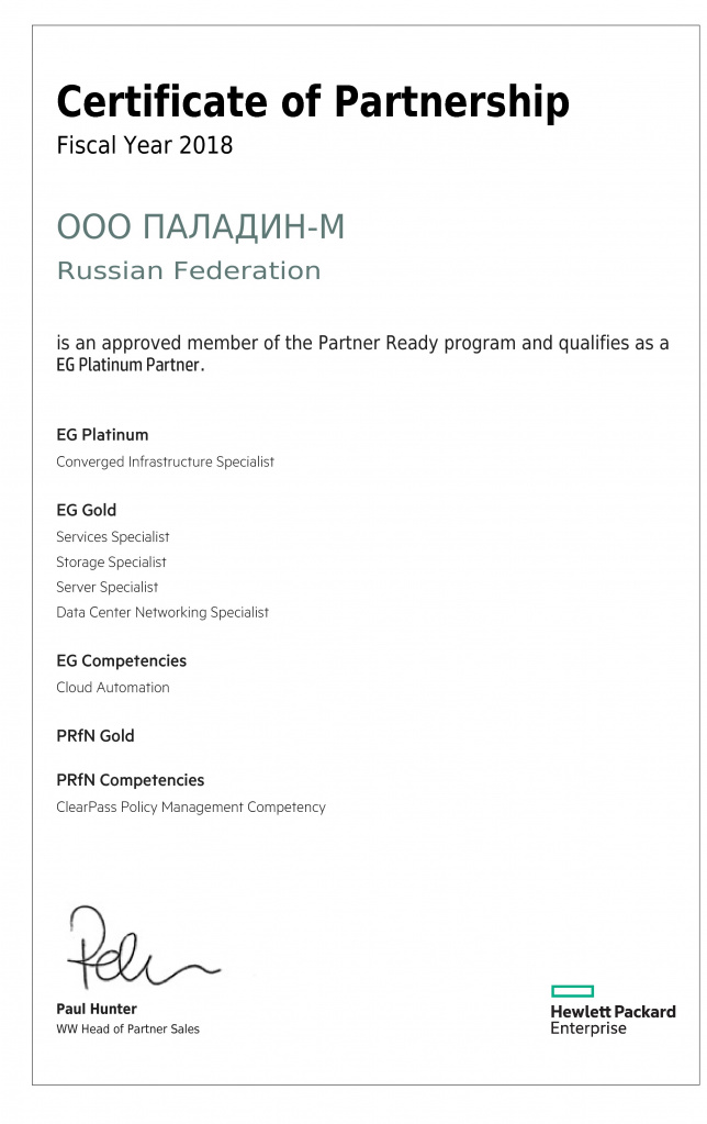 PartnerReady Certificate