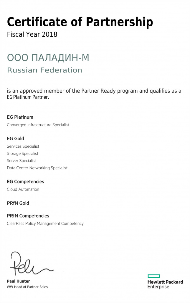 PartnerReady Certificate.jpg