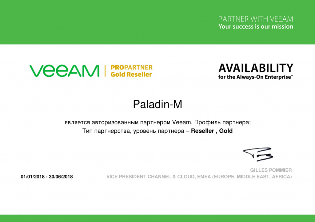 veeam gold partner 2018
